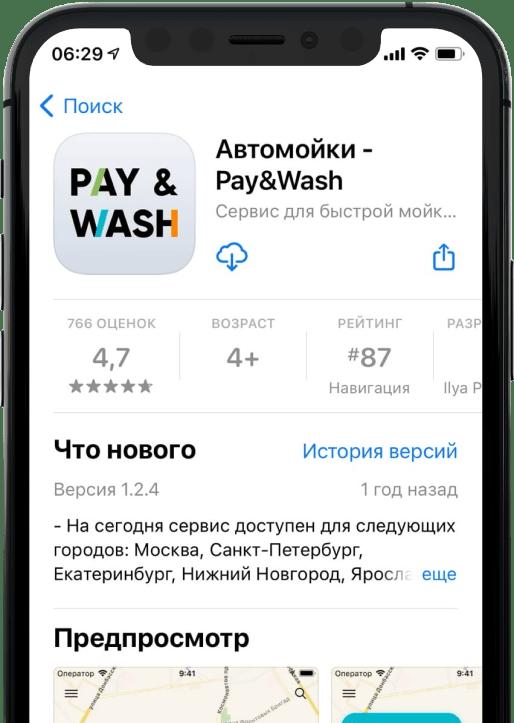 Собственное приложение Pay & Wash